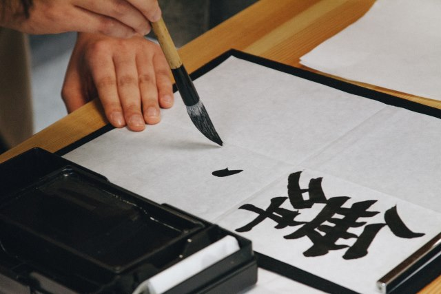 Calligraphy is an art form written by an author.